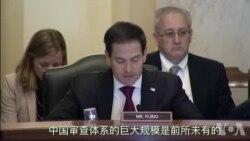 鲁比奥参议员在国会及行政当局中国委员会听证上