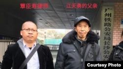 江天勇父亲江良厚和律师覃臣寿12月15日在长沙索要江天勇的拘留书面通知未果(网络图片)