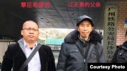 江天勇父親江良厚和律師覃臣壽12月15日在長沙索要江天勇的拘留書面通知未果(網絡圖片)