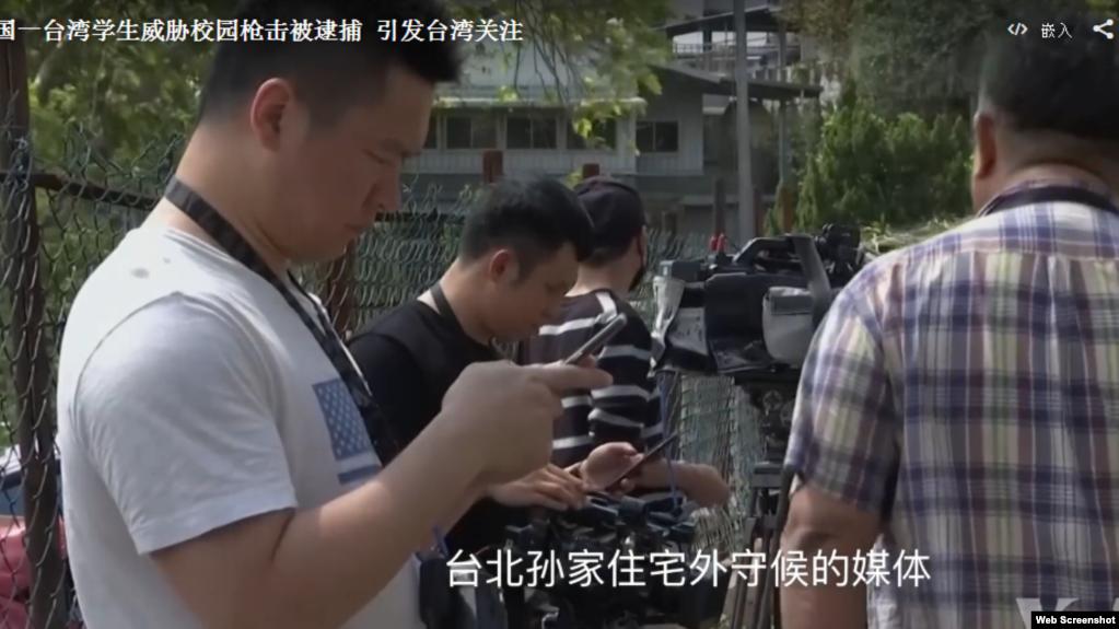 美國一台灣學生威脅校園槍擊被逮捕引發台灣關注