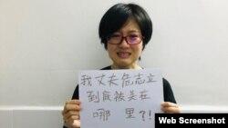 中国女权活动人士郑楚然寻找被警察带走的丈夫危志立。(网络图片)