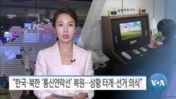 """[VOA 뉴스] """"한국·북한 '통신연락선' 복원…상황 타개·선거 의식"""""""