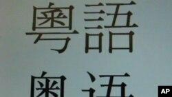 廣東將正式限制粵語使用
