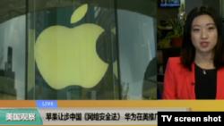 VOA连线(尼亚):苹果让步中国《网络安全法》,华为在美推广手机受阻