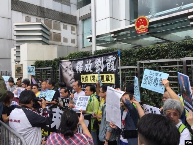 港人遊行抗議廢除國家主席任期限制(美國之音圖片/海彥拍攝)