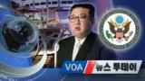 [VOA 뉴스 투데이] 2021년 10월 13일