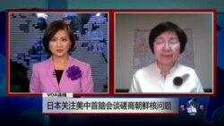 VOA连线:日本关注美中首脑会谈磋商朝鲜核问题