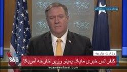 نسخه کامل نشست خبری مایک پمپئو درباره خروج آمریکا از پیمان منع گسترش موشکهای میانبرد