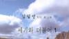 """이적표현물 '김일성 회고록' 한국서 출간…통일부 """"경위 파악 뒤 조치 검토"""""""