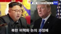 """국무부 """"미북회담서 인권도 논의 가능"""""""