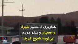 کرونا در ایران | تصاویری از مسیر شیراز و اصفهان و سفر مردم، بیتوجه شیوع کرونا