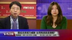 海峡论谈:因应北京武力威胁 台湾挑战自造潜舰?