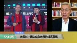 时事看台:美国对中国企业在美并购提高警惕