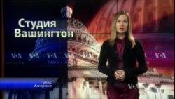 Студия Вашингтон