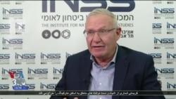 گفتگو با رئیس سابق سازمان اطلاعات اسرائیل درباره تهدید ایران در سوریه