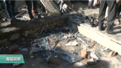 VOA连线(黄耀毅):白宫对喀布尔袭击发表声明