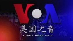 VOA卫视(2015年1月14日 第一小时节目)