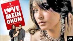 """پاکستان کی گولڈن گرل ریما کی نئی پروڈکشن """"لو میں گم """""""