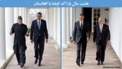 باراک اوباما و افغانستان