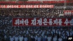 지난 25일 북한 평양 김일성 광장에서 열린 대규모 반미 집회에서, 참가자들이 김정은에 충성을 맹세하는 구호를 들고 있다. (자료사진)