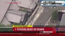 2018-06-18 美國之音視頻新聞: 日本大阪發生強震 至少3人死亡200餘人受傷