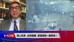 焦点对话:港人抗争,北京强硬,香港局势一触即发?