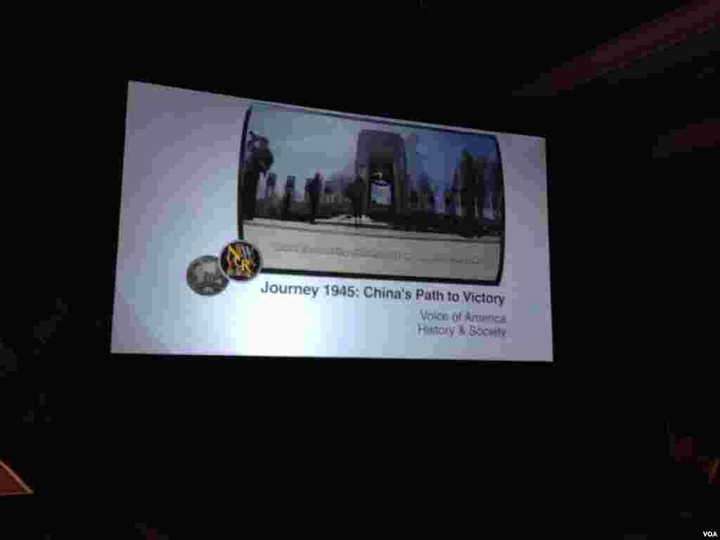 纽约国际电视电影节颁奬典礼上播放穿越1945精华片段(美国之音樊冬宁拍摄)