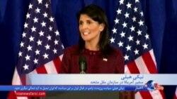 نیکی هیلی: سیاست آمریکا این است که ایران به کره شمالی دیگری تبدیل نشود