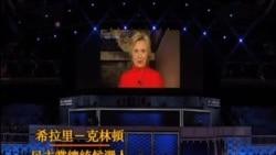 希拉里締造歷史 正式成為美國民主黨總統候選人