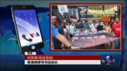 铜锣湾书店店长林荣基接受美国之音VOA卫视独家专访
