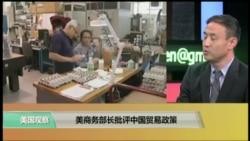 时事看台(萧洵):美商务部长批评中国贸易政策