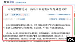 截图:《南方某媒体追问:插手三峡的退休领导姓甚名谁》