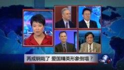 VOA卫视(2014年7月18日 焦点对话)