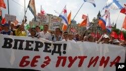 俄羅斯民眾者手持旗幟和標語在莫斯科舉行反政府示威