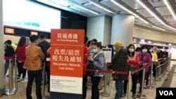 在西九龙高铁站排队退票的香港市民