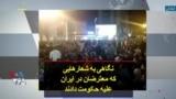 نگاهی به شعارهایی که معترضان در ایران علیه حکومت دادند
