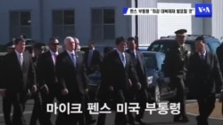"""펜스 부통령 """"최강 대북제재 발표할 것"""""""