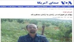 اعتراض به صدور حکم جدید زندان برای بهنام ابراهیم زاده ، فعال کارگری