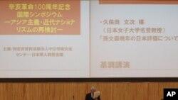 东京举行辛亥百年国际学术研讨会