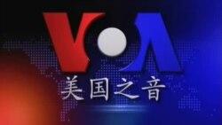 VOA卫视(2014年5月28日 第一小时节目)