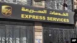 也门的安全部队守卫在萨那的联合包裹运送服务公司分支机构外