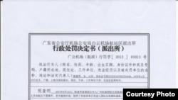 上海陳建芳被剝奪出國權(陳建芳提供)