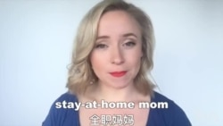OMG!美语 Stay-at-home Mom!
