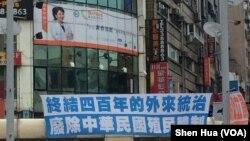 台北西门町独派旗队横幅 1(美国之音记者申华 拍摄)