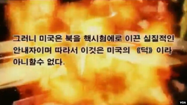 북한이 제작한 것으로 보이는 인터넷 동영상. 미국을 비방하고 있다.