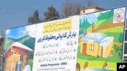 گھریلو ضرورتیں پوری کرنے کے لیے بارش کے پانی کا استعمال