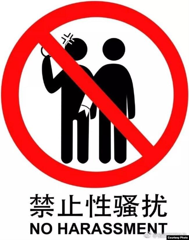 由中國女權人士的設計師朋友設計並且公開版權的反地鐵性騷擾標誌,禁止鹹豬手。 (取自微博豬西西愛吃魚)