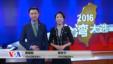 VOA卫视 2016台湾大选特别节目