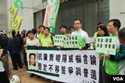 真普選聯盟人士抗議喬曉陽言論