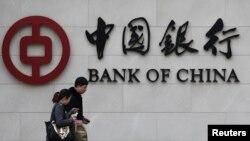 行人走过北京的中国银行